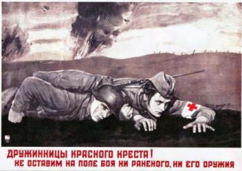 Дружины красного креста