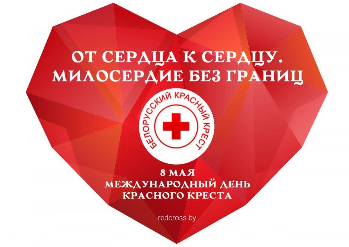 Междунаробный день Красного Креста