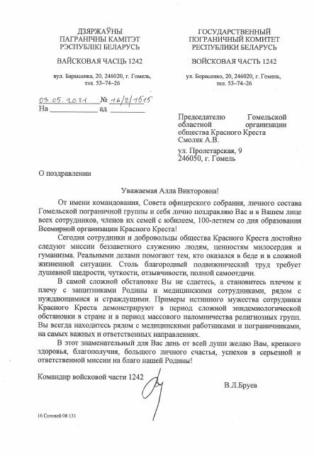 Благодарность Пограничного Комитета Республики Беларусь